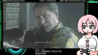 [LIVE] 【横井bit子のゲーム配信】バイオハザードRe2を実況プレイPart.4(鬼…じゃなくて妹の居ぬ間に)