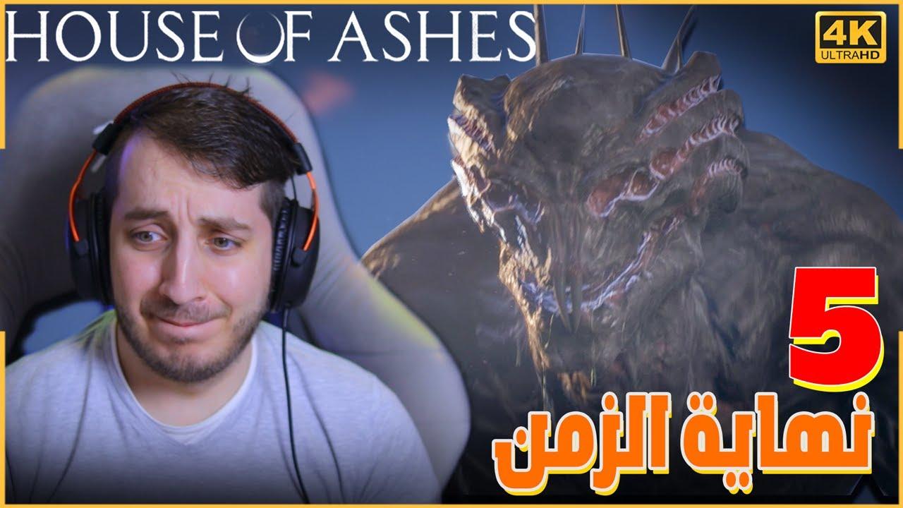 تختيم لعبة بيت الرماد الحلقة الخامسة ( الأخيرة ) - 5# HOUSE OF ASHES ☠☠
