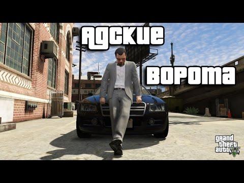 Видео игра GTA 5 Online - Адские ворота #6 (PS3)