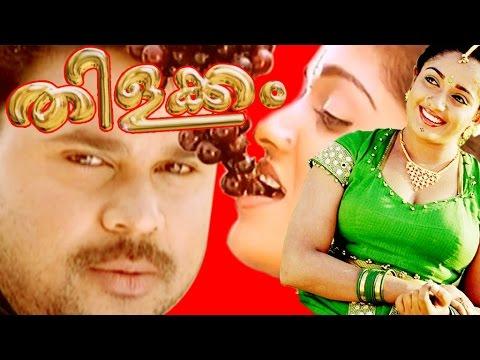 Thilakkam   Malayalam Super Hit Full Movie   Dileep & Kavyamadhavan