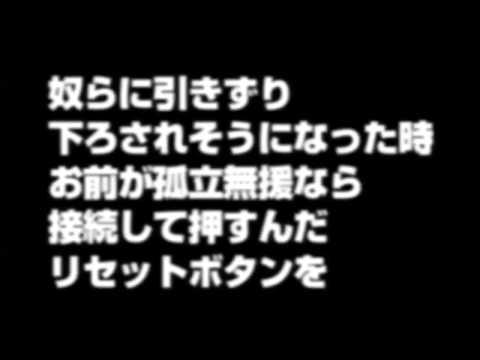Atari Teenage Riot  - Reset  (Japanese Lyric Video)