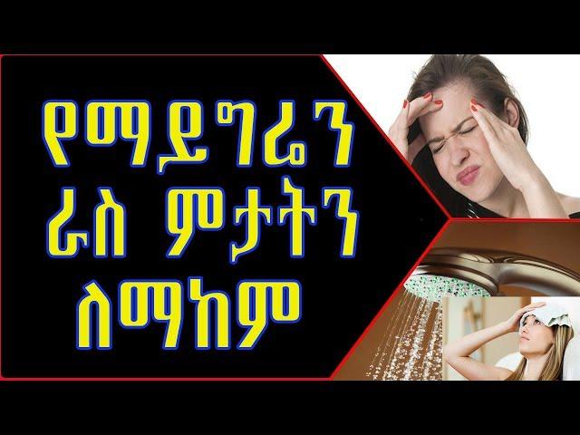 How to Relieve Migraine