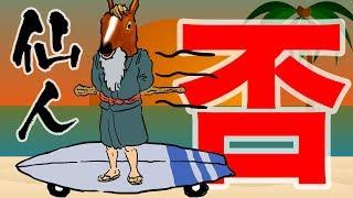 【検証動画】馬でも『仙人』になれるのか?
