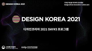 디자인코리아 2021 │ DESIGN KOREA 202…