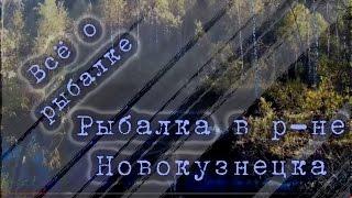 рыбалка в р-не Новокузнецка