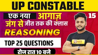 UP Police Constable   CLASS-15   Reasoning Top 25 Questions   By Adarsh Sir