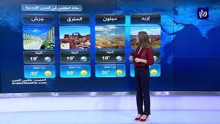 النشرة الجوية الأردنية من رؤيا 27-9-2018