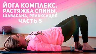 Йога комплекс. Растяжка спины, шавасана, релаксация — часть 5. [Фитнес Подруга]