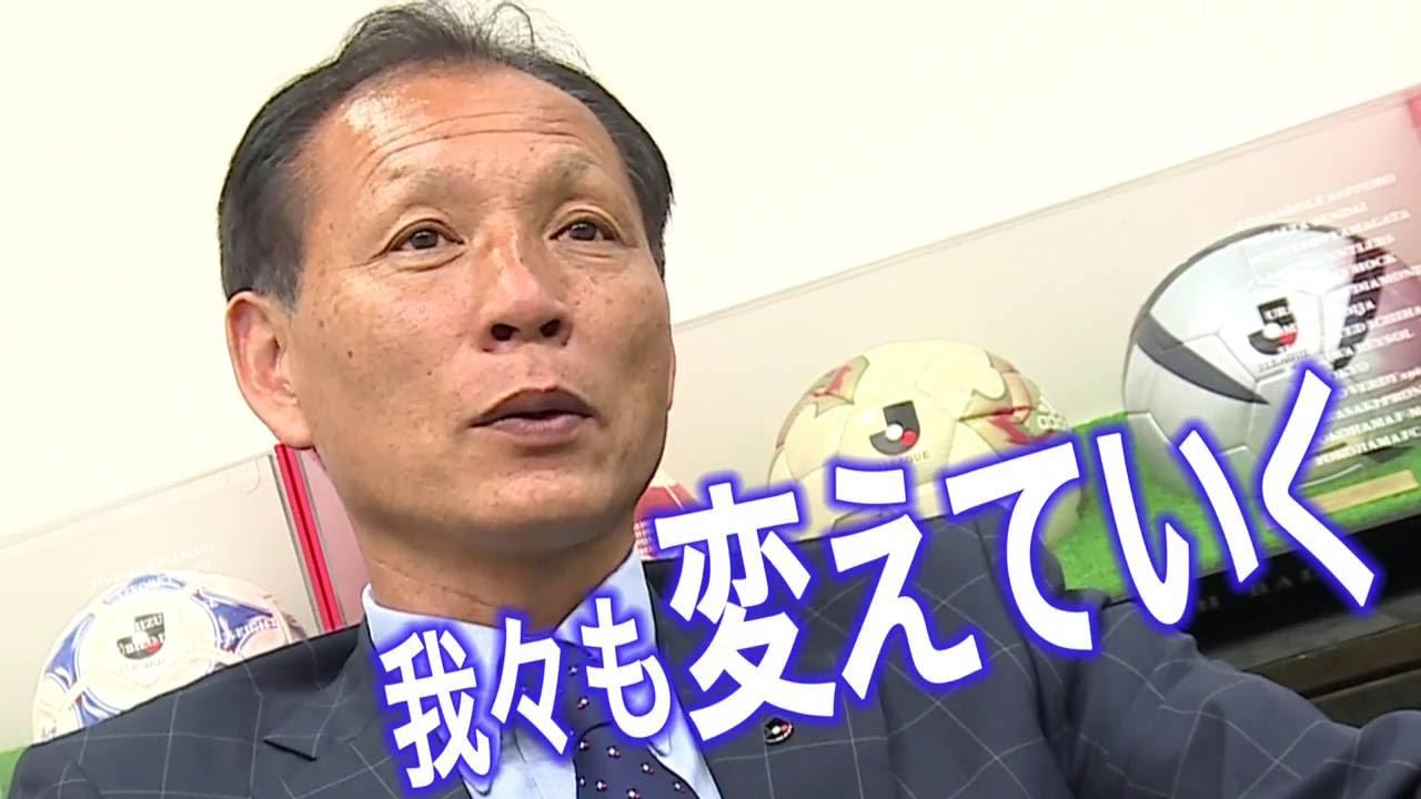 Jリーグ副理事長 原 博実が見た...