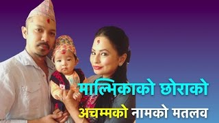 Malvika Subba, what is the secret behind her son's Name - Zayir?
