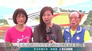 Publication Date: 2019-04-29 | Video Title: 2.4億投入育賢重建校舍 打造美學實用校園