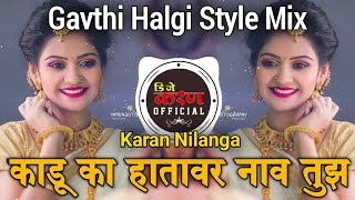 Kadu Ka Hatavar Nav Tuz | काडू का हातावर नाव तुझ | Sajan Bendre | Gavthi Halgi Mix | Karan Nilanga..