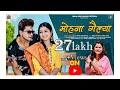 मोहना गैल्या | Mohana Gelya -  Latest New Garhwali Video Song | Hema Negi Karasi