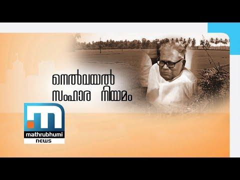 the-paddy-land-and-wetland-act-(amendment)|-nammalaraiyanam-|-mathrubhumi-news