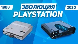 Эволюция PlayStation (1988 - 2020)
