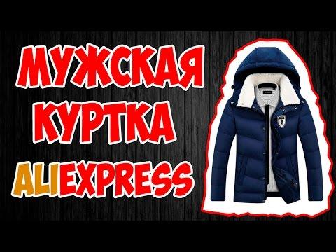 Зимняя мужская куртка - парка с Aliexpress. Утепляемся к зиме!