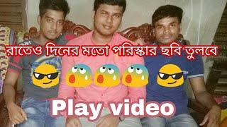 How to selfe in night কি ভাবে রাতেও পরিস্কার ফোটো তোলবে।Bangla