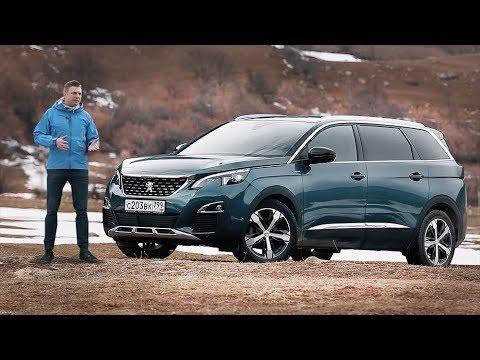 Фото к видео: Новый Peugeot 5008 / 7 Мест В Образе Кроссовера Тест Драйв Игорь Бурцев
