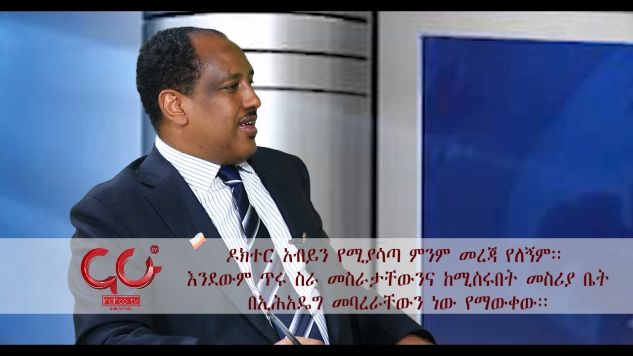 Interview With Abebe Gellaw