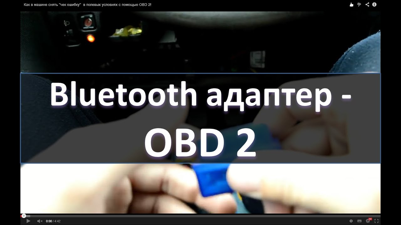 Подключение к CAN-шине через разъем OBDII - YouTube