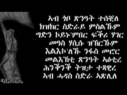 Eritrea Music SDRAY