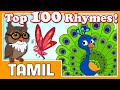 Top 100 Hit Tamil Nursery Rhymes For Kids | Over 3 Hours! | Hd Cartoon Songs | Chellame Chellam video