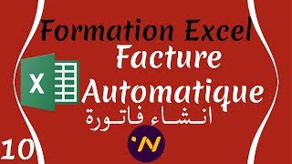 Gambar cover 10_ Formation excel facture base de données انشاء فاتورة في الاكسيل