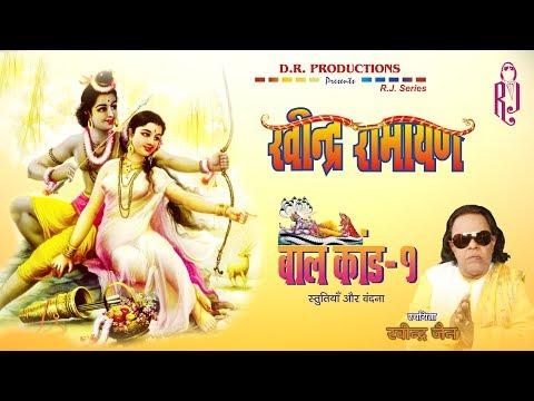 Ravindra Ramayan - Bal Kand | Part 1 | Ravindra Jain