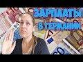 ❤ Зарплаты в Германии - от продавца до адвоката #зарплата #vlog #влог ➤