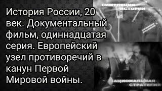 История России, 20 век. Документальный фильм, 11 серия. Европейский узел противоречий в канун войны.