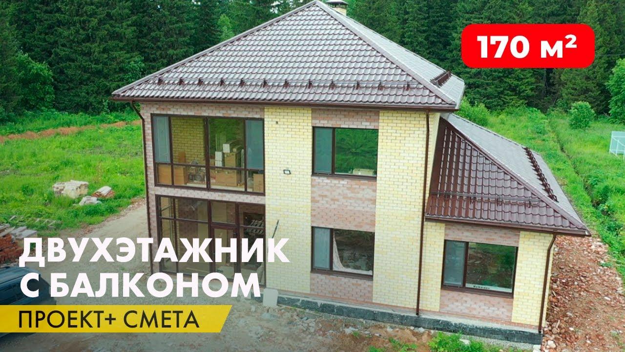 Двухэтажный дом из газобетона с балконом и верандой + бесплатный проект