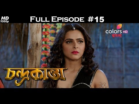 Chandrakanta (Bengali) - 18th April 2018 - চন্দ্রকান্তা  - Full Episode