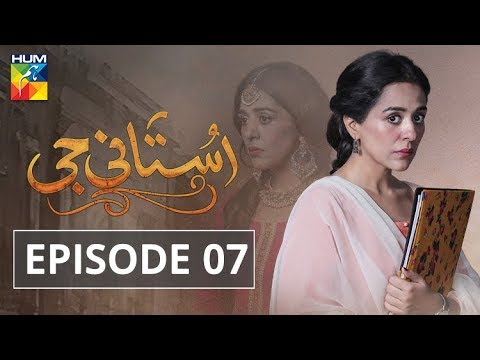 Ustani Jee - Episode 7 - HUM TV Drama - 26 May 2018