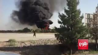 Contracted Helicopter Crashes At Balkh Army Base