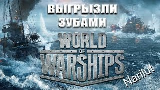 WORLD OF WARSHIPS - ВЫГРЫЗЛИ  ЗУБАМИ