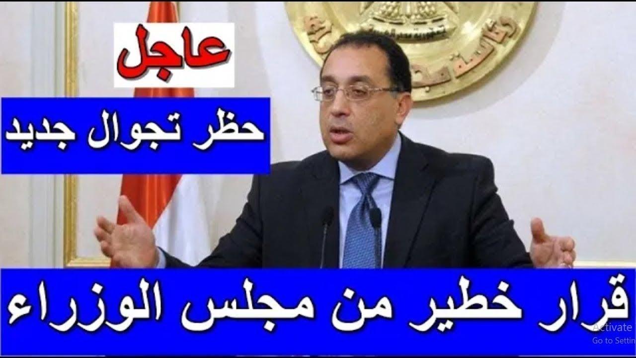 صورة فيديو : عاجل قرارات مجلس الوزراء المصري اليوم الاربعاء 21-4-2021