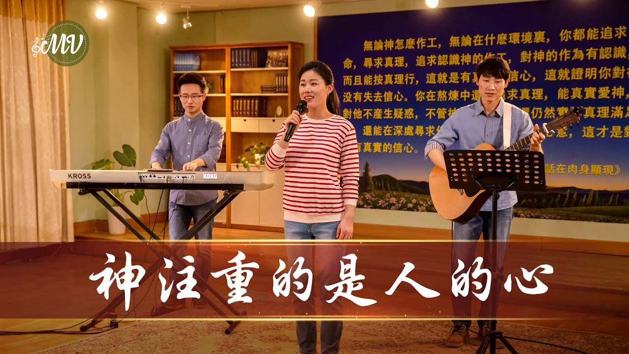 基督教会歌曲《神注重的是人的心》【诗歌MV】
