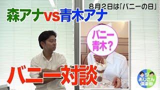 8月2日は「8と2」で「バニーの日」!? 「日テレの青森」こと、森圭介アナ...