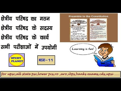 Regional COUNCIL IN HINDI   PART 11