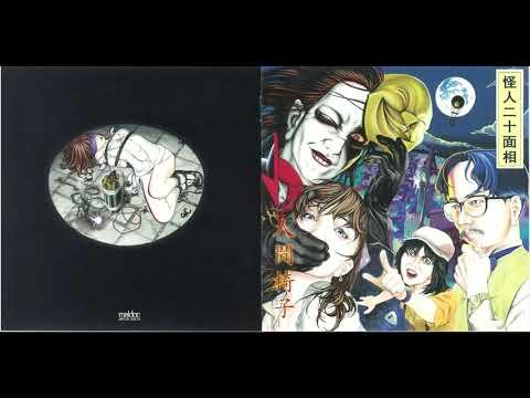 人間椅子 (Ningen Isu) - 亜麻色のスカーフ (Amairo No Scarf)