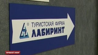 Турфирмами «Нева» и «Лабиринт» заинтересовался Следственный комитет(, 2014-08-04T16:07:27.000Z)