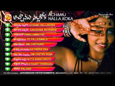 Telugu Janapadalu | Achamu Nalla Koka Janapadalu| Folk Songs | S.Bhajana Pullayya Juke Box |