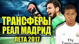 ТРАНСФЕРЫ РЕАЛ МАДРИД ЛЕТА 2017 | ТРАНСФЕРОВ НЕ БУДЕТ!