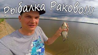 Рыбалка Раково Рыба ЕСТЬ 08.06.21.