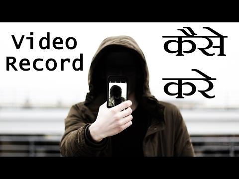 किसी को पता चले बिना उसकी विडियो कैसे बनाये