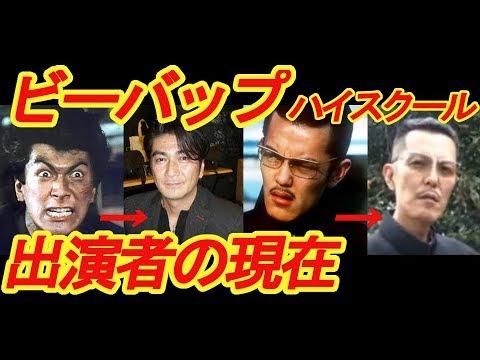 「ビー・バップ・ハイスクール」エピソードと出演者の現在! 【芸能デスク】 ドラマ・映画