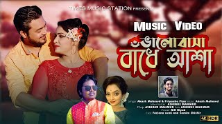 Valobasha Badhe Asha by Akash Mahmud, Priyanka Piya Mp3 Song Download