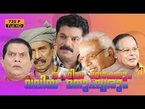 cheriyalokavum veliya manushyarum | malayalam full movie | new malayalam comedy movies