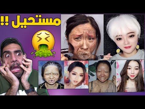 ردة فعلي على مكياج الكوريين اتحداك ما تنفجع 😱💔🚫 !!!