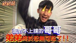 銘銘就 MMG│俊銘終於受不了啦!!!!!【兄弟互整系列】